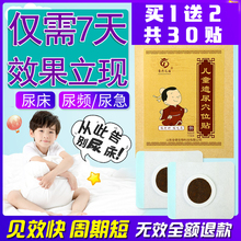 Application of enuresis plaster in treating baby's bed wetting, child's bed wetting prevention, artifact for child's nocturnal urination