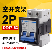 Small circuit breaker panel mounting buckle dz47-63 2P C45 C65 air switch clasp mounting bracket