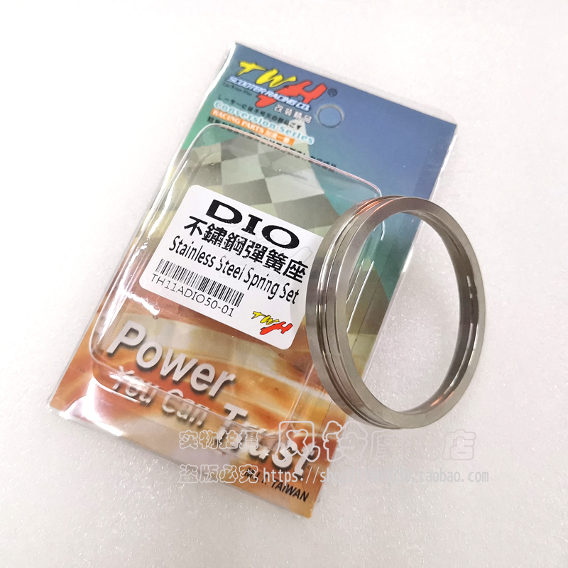 Bay TWH DIO ZX JOG GY6 Qiaogei torque accelerator open and close disc modified stainless steel spring seat