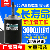 12V24V miniAT motor 30W high torque speed control is reversing high-speed mute motor small motor