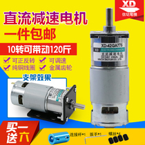 DC gearbox motor 12V 24V high-power high torque 775 motor is reversing the speed motor motor motor