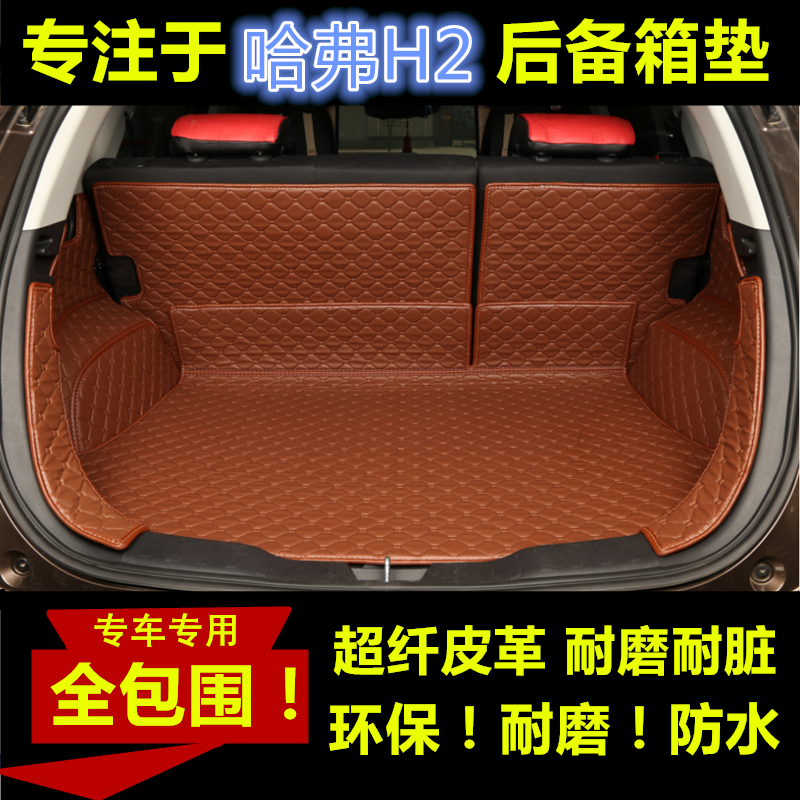 Haval H2 fully surrounded trunk mat dedicated 2018 red standard Great Wall Harvard h2s blue standard car tail mat