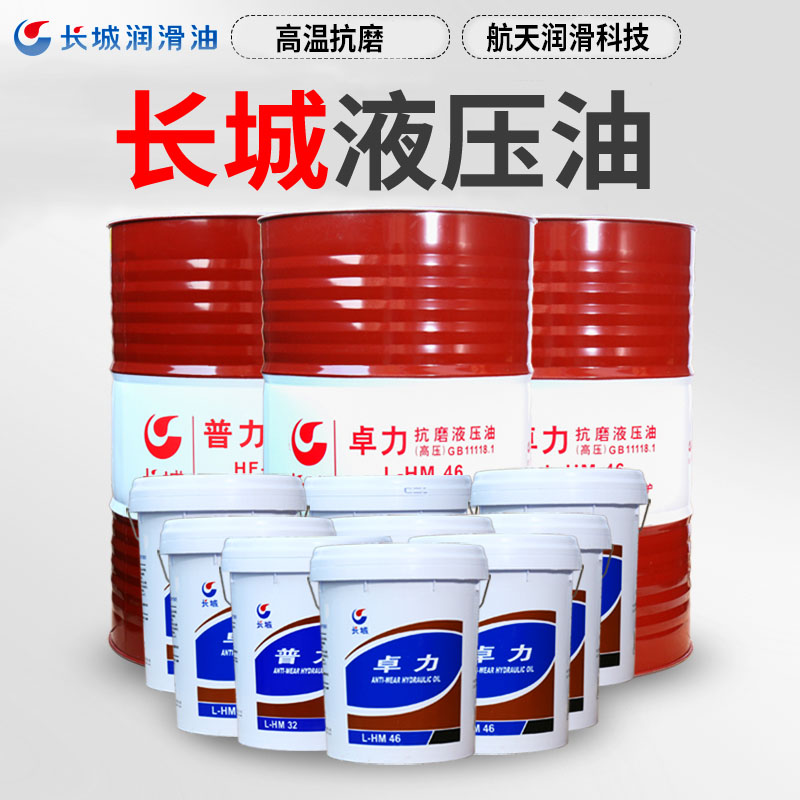 Anti-wear hydraulic oil Puli No. 46 Zhuo Li HD 32 dry jack heap high machine excavator stacker 68 big barrel 18 liters