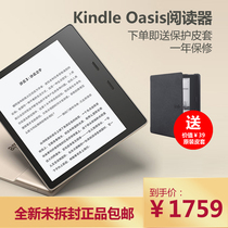 (Spot leather kit) Kindle oasis2 Amazon ebook reader 7-inch new electric paper book