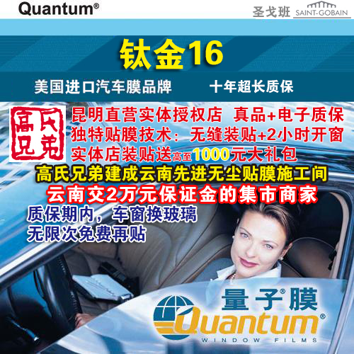 Kunming automobile film explosion-proof film thermal insulation film automobile window film authentic quantum film Ti-Au 16 side back shield film