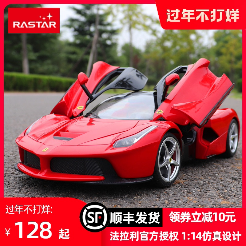 Xinghui Ferrari remote control car can open the steering wheel charging remote control racing boy childrens toy sports car