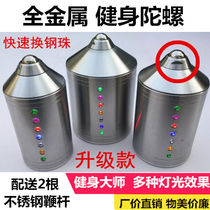 Fitness Gyro Adult Middle-aged all-metal sound luminescent lantern old cow stainless steel ice ice Ice Monkey set