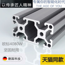 Industrial Aluminum Profile European standard 4080W heavy duty automatic assembly line profile aluminum alloy 4080D 3MM