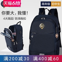 Oxford University Middle school school bag Large capacity Middle school High school load reduction Chiropractic protection Male primary school students in grades 3-5 and 6