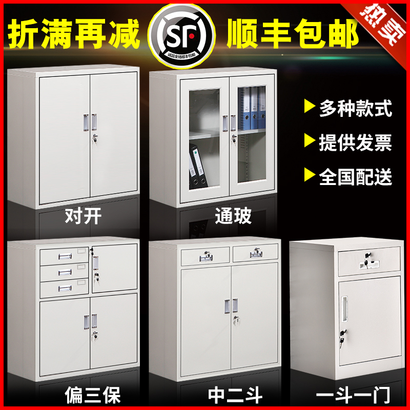 Factory direct office filing cabinet short cabinet with lock balcony cabinet office tool cabinet drawer storage small cabinet information cabinet