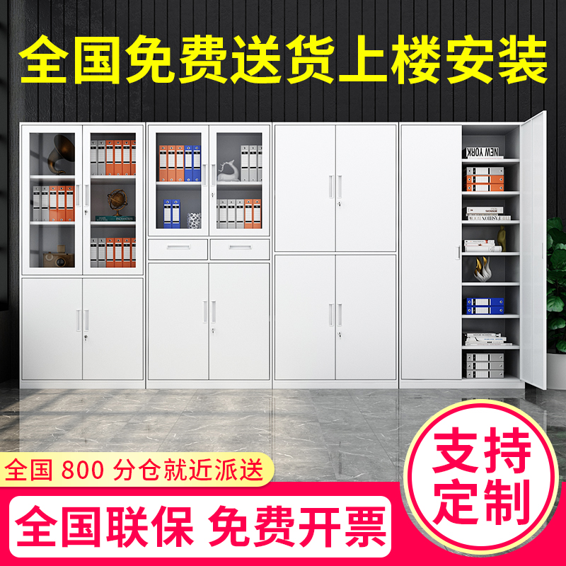 Thickened office file cabinet Iron certificate information cabinet File cabinet Staff locker with lock low cabinet locker