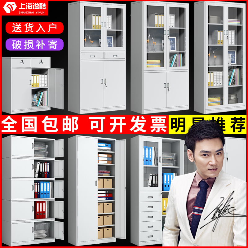 Thickened office filing cabinet tin cabinet information with lock voucher file staff storage storage iron cabinet cabinet
