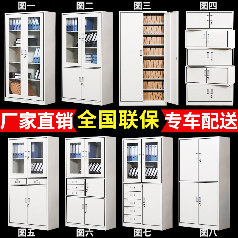 National household file cabinet financial documents file office cabinet tin cabinet information bookcase locker locker staff locker