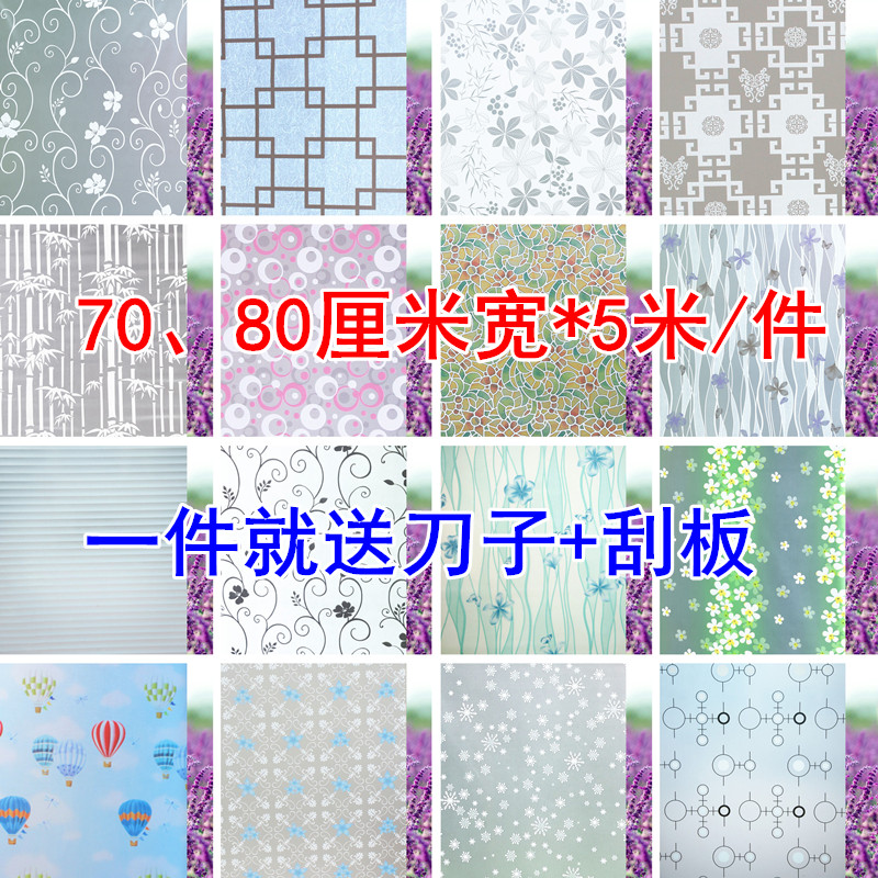 Transparent self-adhesive and self-adhesive laminating paper window glass lamination office bathroom door and window lamination