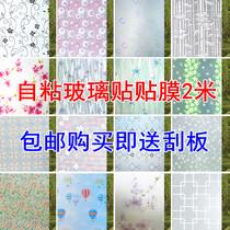 Прозрачная непрозрачная самоклеящаяся матовая стеклянная пленка солнцезащитный козырек для ванной комнаты раздвижные двери и окна наклейки решетчатая бумага