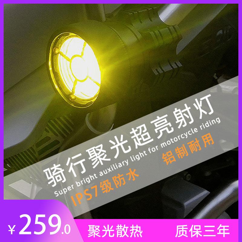 Harley locomotive light spotlight flash led bright waterproof external open road light locomotive modification auxiliary headlights