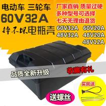 Electric tricycle battery box 60v20ah battery box cell shell 48v20a12a32a 70V20v