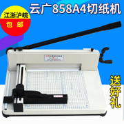 The cutter of Yun Guang 858A4 thick layer of paper cutting machine manual heavy cutter cutter cutter tender