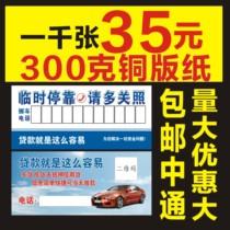 Car card loan advertising production car parking card move Car card transfer card temporary docking card custom-made