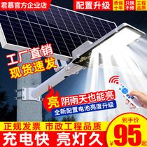 太阳能户外灯路灯庭院灯家用超亮2500W大功率LED工程照明灯带灯杆