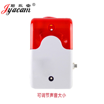 Sound and light alarm horn warning light 220v24V12V5v anti-theft signal light buzzer adjustable sound size.