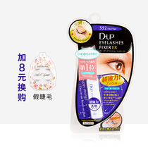 Japan Cosme grand appreciation DUP false eyelash glue transparent EX552 sticky quick dry anti-allergy mild ultra-stick