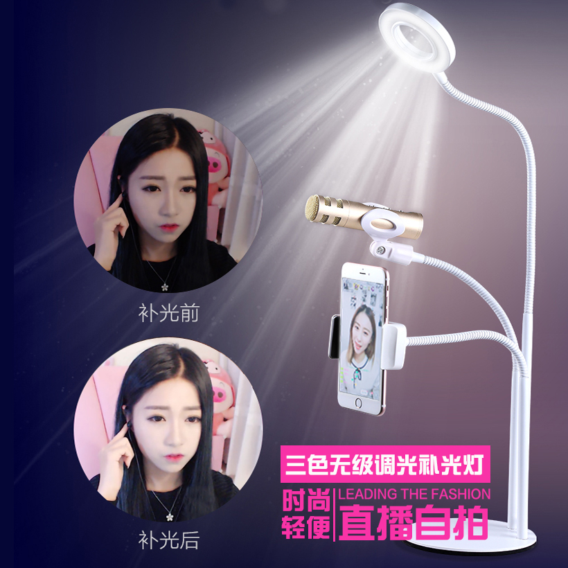 Mobile Live Bracket Network Red Anchor Two Hand Bracket Multi-function Fast Hand Artifact Light Supplementary Lamp Beauty and Skin Renewal Equipment Photo Video Microphone Bedside Lazy Bracket