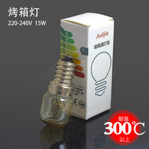 Oven bulb resistant High temperature long emperor oven bulb 300 degrees 15W E14 screw mouth siemens Microwave oven lamp