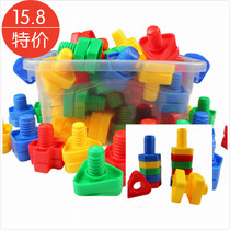 Children twist screw matching toys 1-2-3 years old boys and girls spell plug disassembly puzzle early childhood plastic blocks