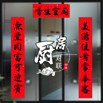 Kitchen to the United New Year Spring Festival wedding Joe moved to a new home kitchen Hilian Hotel restaurant door paste Spring Festival