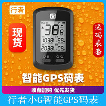 Rower small G bike GPS code meter bracket extension rack road bike mountain bike wireless speed riding odometer