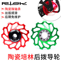 RISK mountain bike ceramic rear dial guide wheel 11T tooth transmission CNC aluminum alloy Perin bearing strain wheel