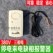 380V three-phase power outage alarm alarm alarm alarm call off phase three-phase three wire