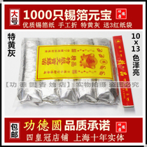 Sacrifice supplies 1000 tin foil Yuanbao tinfoil paper gold and silver Yuanbao hand-folded ancestor burning money paper money