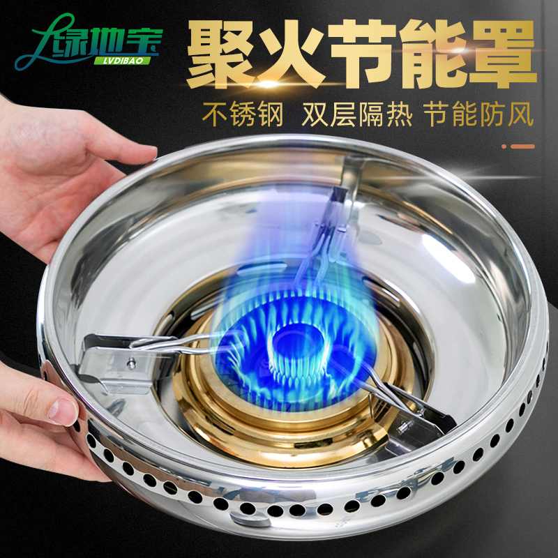 Thickened general-purpose stainless steel gas stove wind shield energy-saving ring household fire-blocking gas stove energy-saving cover bracket