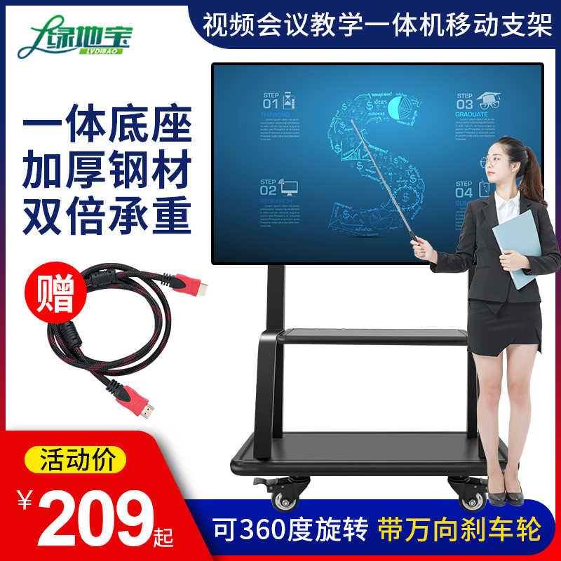 Chariot de conférence universel d'étagère de tv mobile de plancher au plafond vertical avec le support multimédia de roue de shivo d'enseignement tout-en-un de machine