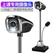 HD видео камера якорь внешний настольный ПК домашний микрофон микрофон красота в прямом эфире оборудование USB ноутбук внешний видео веб-класс обучение ПК рабочий стол