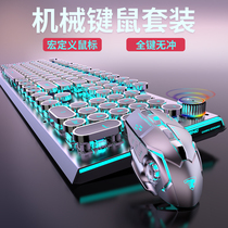 Shepherd steampunk mechanical keyboard mouse set computer external device electronic competition game key mouse tea shaft blue axis black shaft headphone machine wired two-piece net red notebook three-piece set