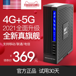 Mobile signal enhancement and reception amplifier expansion Mobile Unicom telecom entrepreneurs with 4G5G triple play