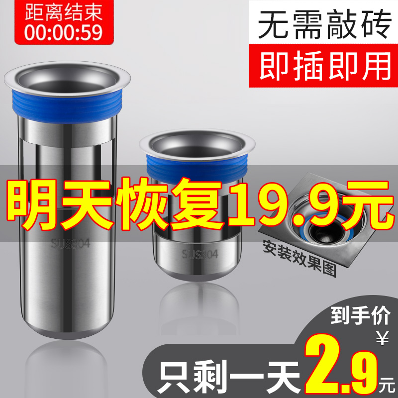Floor drain odor-proof core toilet sewer odor-proof cover silica gel inner core stainless steel toilet insect-proof and odor-proof artifact