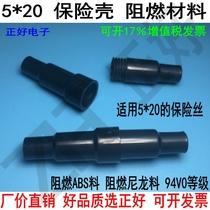 5 x 20mm fuse black fuse seat safe Nylon ABS flame retardant lead sleeve case