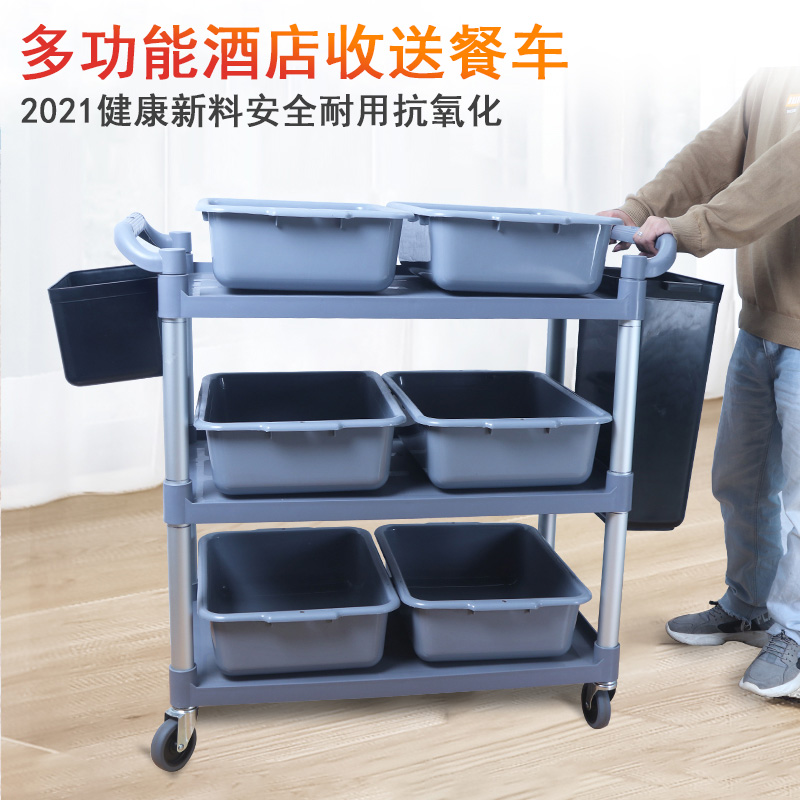 Hotel three-story delivery cart multi-purpose mobile hotel on the vegetable cart commercial restaurant trolley plastic bowl cart