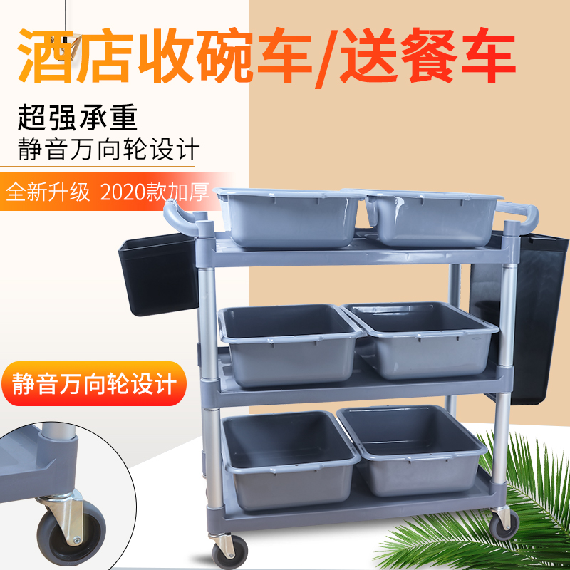 Hotel three-story trolley multi-purpose size hotel dining room dining car delivery car plastic bowl truck