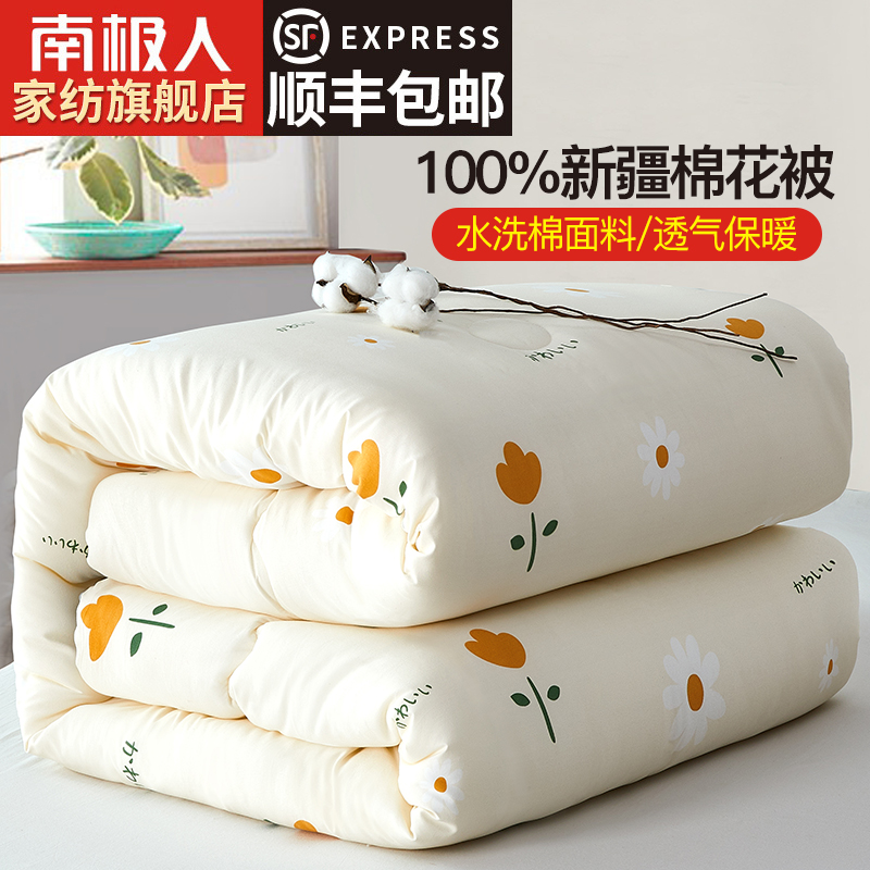 Antarctics Xinjiang cotton quilt winter by the core thickened warm winter cotton quilt single student dormitory air conditioning