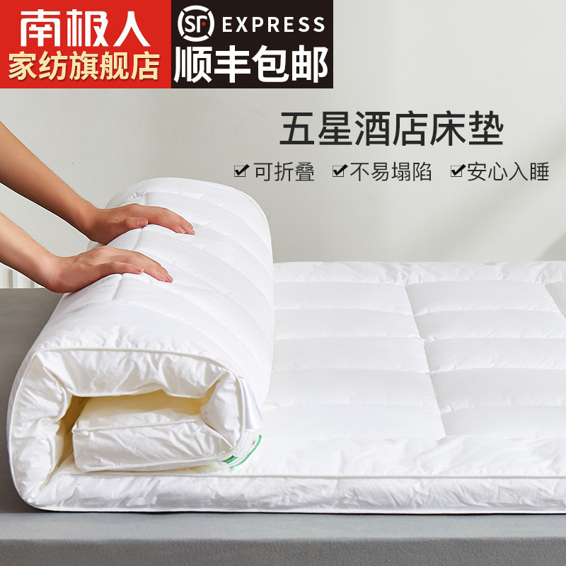 Antarctic hotel mattress cushions thickened dormitory single student tatami bed mats are double home mats