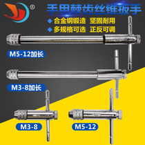 M3-M8 adjustable ratchet hand tap wrench wire tapping hand with positive and reverse wrench manual tapping Accessories