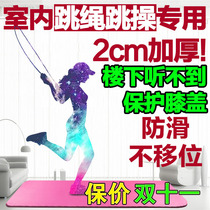Indoor jump rope soundproof blanket shock-proof mat shock-absorbing soundproofing home sports thickening special buffer jump cushion