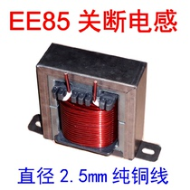 Anan electronic high-power shutdown inductance EE85 core transformer pure copper enameled wire with fixed bracket promotion