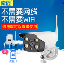 Sommay Gaoqing 4g Traffic Wireless network outdoor card camera Mobile WiFi remote Outdoor monitoring set