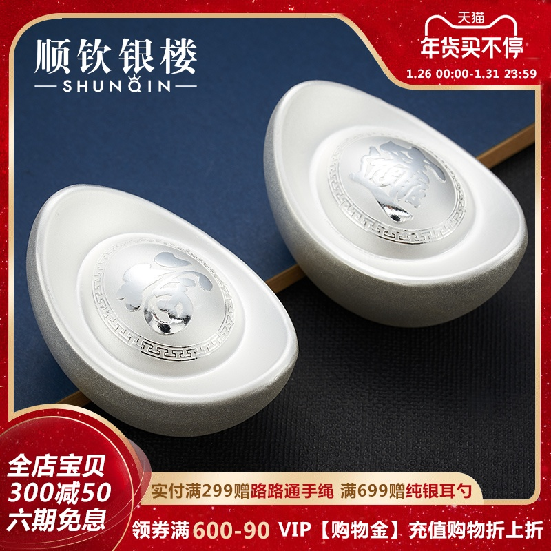 Shunqin Silver Building S999 pure silver yuan treasure foot silver investment solid collection yuan treasure piece silver ingot silver strip gift